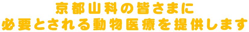 京都山科の皆さまに必要とされる動物医療を提供します