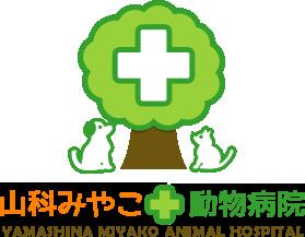 京都市山科区の山科みやこ動物病院